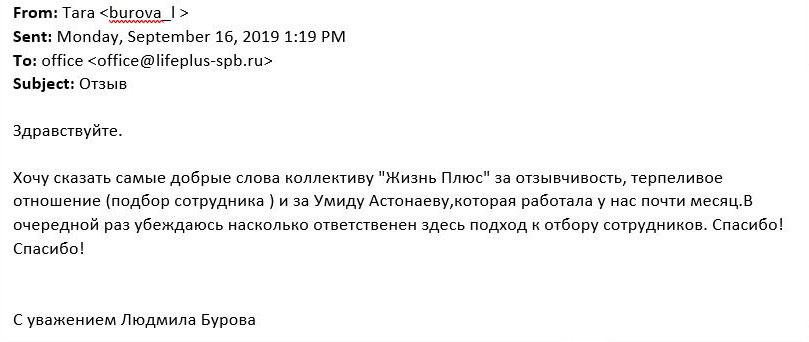 Отзыв_БуроваЛЮ_16.09.19