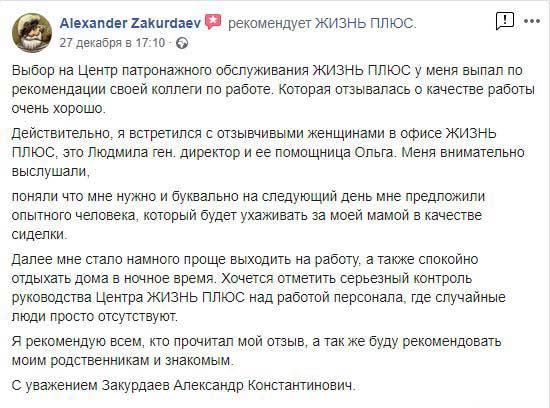 Отзыв_ЗакурдаевА