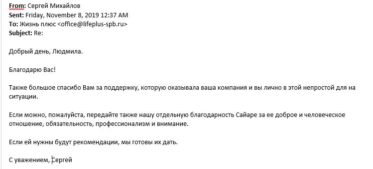 Отзыв_МихайловСВ