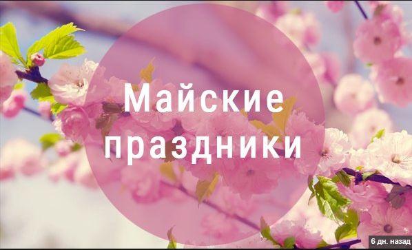 Поздравляем всех с Праздником Весны и Труда!