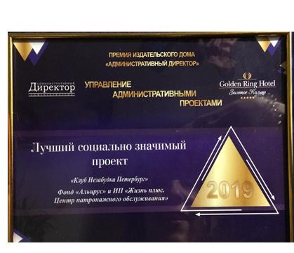 премия «Лучший социально значимый проект» 2019 года за «Клуб Незабудка Петербург»